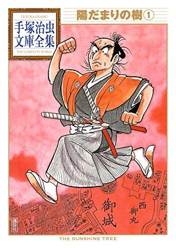 陽だまりの樹 手塚治虫文庫全集(1)