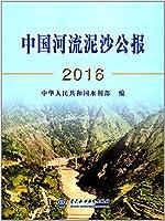 2016年全国水利发展统计公报
