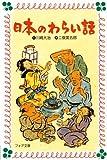 日本のわらい話 (フォア文庫 B)