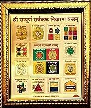 Shri Sampuran Sarva Kashta Nivaran Yantra Gold Plated Frame Good & Healthy LIFE