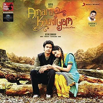 Amarakaaviyam (Original Motion Picture Soundtrack)