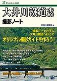 大井川鐵道 本線 撮影ノート (PhotoNote)