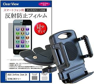 メディアカバーマーケット ASUS ZenFone Zoom ZX551ML SIMフリー [5.5インチ(1920x1080)]機種用 【車載 CD スロット用スタンド と 反射防止液晶保護フィルム のセット】 カーナビ