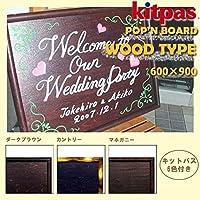 日本理化学 kitpas(キットパス) 専用ボード WOOD TYPE~木目調~ 600×900 ■3種類の内「カントリー・PBW60-CT」を1点のみです