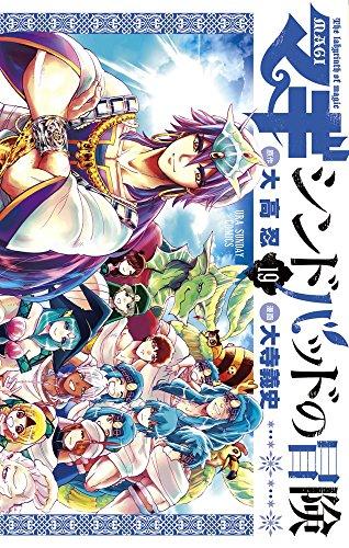マギ シンドバッドの冒険 (19) (裏少年サンデーコミックス)