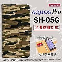 手帳型 ケース SH-05G タブレット カバー AQUOS PAD アクオス 迷彩B 茶A nk-004s-sh05g-dr1170