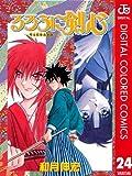 るろうに剣心―明治剣客浪漫譚― カラー版 24 (ジャンプコミックスDIGITAL)