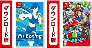 Fit Boxing(フィットボクシング)|オンラインコード版+スーパーマリオ オデッセイ|オンラインコード版