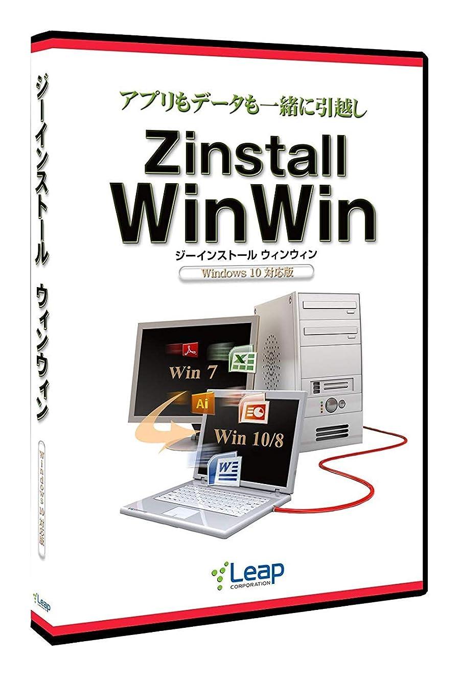 転倒ミルクピッチリープコーポレーション Zinstall WinWin Windows10対応版(DVDパッケージ)