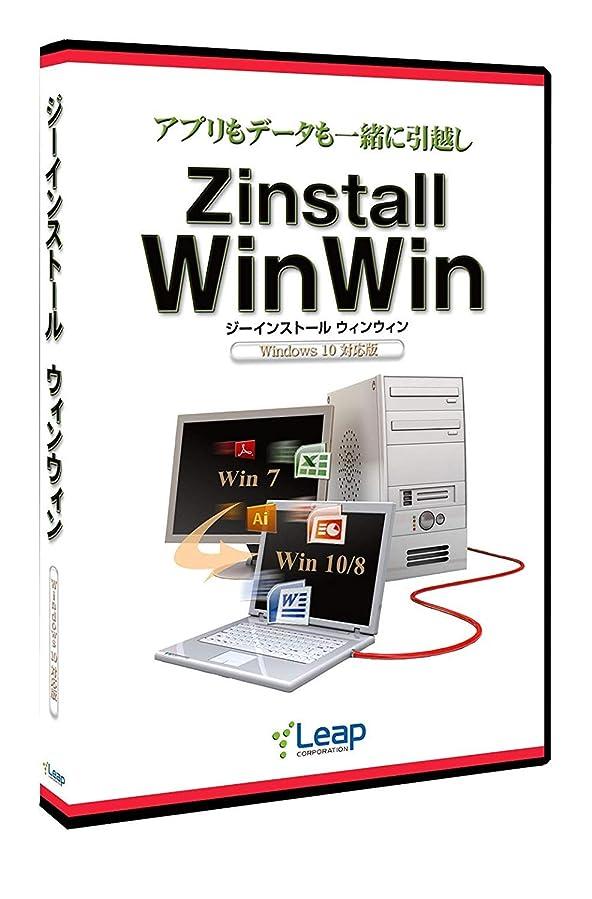 説得に対応アクティブリープコーポレーション Zinstall WinWin Windows10対応版(DVDパッケージ)