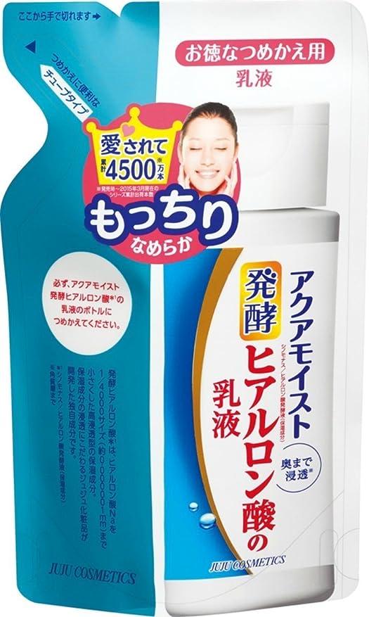提案する見分ける練るアクアモイスト 発酵ヒアルロン酸の保湿乳液(詰め替え用) もっちりぷるぷる 130ml
