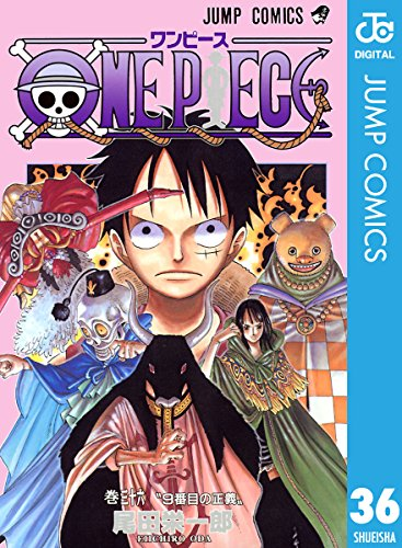 ONE PIECE モノクロ版 36 (ジャンプコミックスDIGITAL)