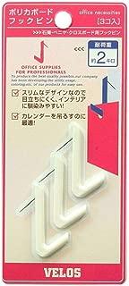 ベロス フックピン ポリカボード PBHP-354WH 白 3個