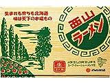 西山ラーメン 3食ギフトセット