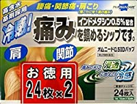 【第2類医薬品】オムニード0.5IDパップ 24枚×2 ※セルフメディケーション税制対象商品