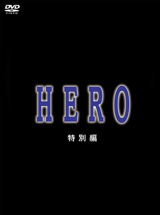 SPドラマ『HERO 特別編』(2006)