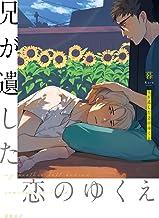表紙: 兄が遺した恋のゆくえ【電子限定かきおろし付】 (ビーボーイオメガバースコミックス)   暮