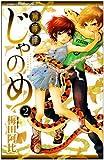 幻仔譚じゃのめ 2 (少年チャンピオン・コミックス)