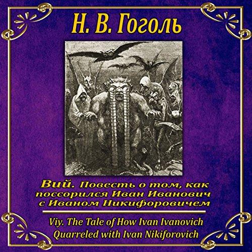 Viy / Povest' o tom, kak possorilsya Ivan Ivanovich s Ivanom Nikiforovichem audiobook cover art