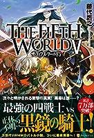 THE FIFTH WORLD(ザ・フィフス・ワールド)〈5〉