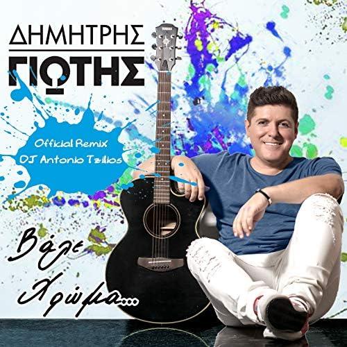 Dimitris Giotis