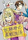 佐藤君の柔軟生活(5) (ウィングス・コミックス)