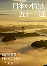 表紙: 日本の情景五十一選: 経済産業省「PHOTO METI プロジェクト」 | 経済産業省