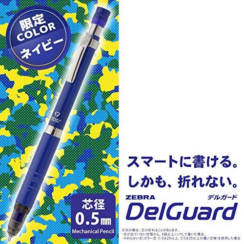 『ゼブラ シャープペン デルガード タイプLx 0.5 限定色 ネイビー A-MA86-Z-NV』の2枚目の画像