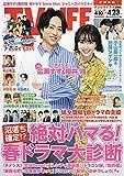 TVLIFE首都圏版 2021年 4/23 号 雑誌