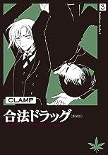 表紙: 合法ドラッグ[新装版](3) (角川コミックス・エース) | CLAMP
