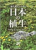 地生態学からみた日本の植生