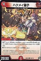 デュエルマスターズ DMEX14 93/110 ハクメイ童子 (C コモン) 弩闘×十王超ファイナルウォーズ!!! (DMEX-14)