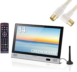 [セット品] グリーンハウス 14型ワイド ポータブルブルーレイプレーヤー 地デジ・ワンセグ搭載 GH-PBD14AT-BK + アンテナケーブル3m