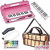 """鍵盤ハーモニカ (メロディーピアノ) P3001-32K/PK ピンク [専用バッグ""""Multi Stripe""""] サクラ楽器オリジナルバッグセット"""