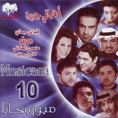 A'Amir Muneeb, Assel Abu Bakr, Assi Al Hillani + Carole Saqr, Marwan Khoury, Najwa Karam, Rabab, Talal Salamah, Wadih Mrad & Wael Kfoury