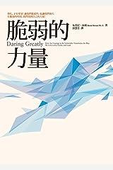 脆弱的力量: How the Courage to Be Vulnerable Transforms the Way We Live, Love, Parent, and Lead (布芮尼.布朗作品集) (Traditional Chinese Edition) Kindle Edition