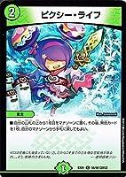 デュエルマスターズ ピクシー・ライフ(コモン) ゴールデン・ベスト(DMEX01)