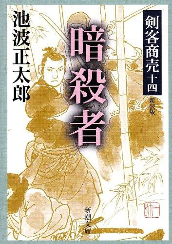 剣客商売 十四 暗殺者 (新潮文庫)