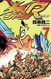鉄鍋のジャン!R 頂上作戦(7) (少年チャンピオン・コミックス)