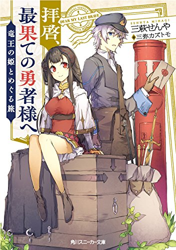 拝啓、最果ての勇者様へ ~竜王の姫とめぐる旅~ (角川スニーカー文庫)