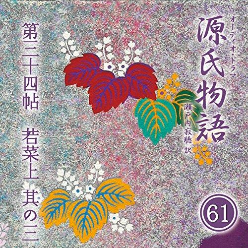 源氏物語 瀬戸内寂聴 訳 第三十四帖 若菜 上 (其ノ三) | 紫式部