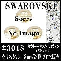 〈UVクラフトレジン〉 SWAROVSKI #3018 リボリークリスタルボタン 四つ穴 クリスタル 18mm/24個 Buttona グロス