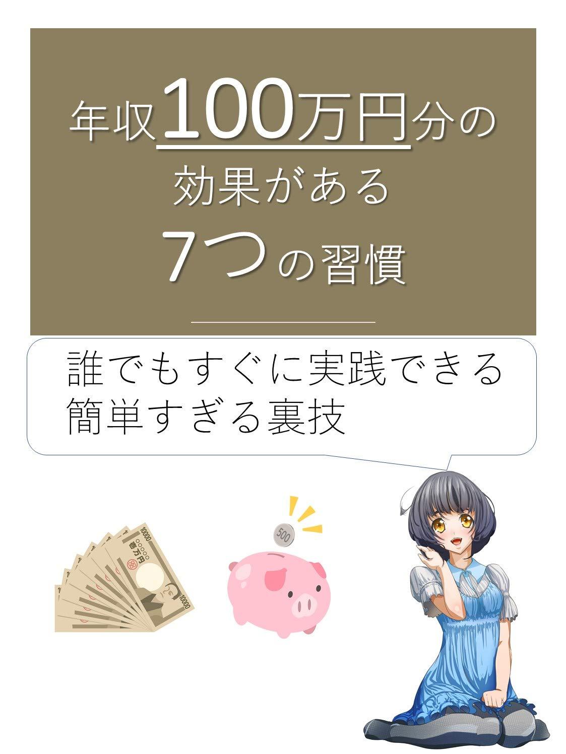 nensyu100manenbunnokoukagaaru7tunosyukan: daredemosugunijissenndekirukantannsugiruurawaza (Japanese Edition)