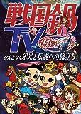戦国鍋TV〜なんとなく栄光と伝説への旅立ち〜Blu-ray BOX[KIXF-340/8][Blu-ray/ブルーレイ]