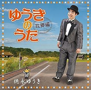 ゆうきのうた-故郷編-