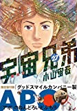 宇宙兄弟(27)限定版 (講談社キャラクターズA)