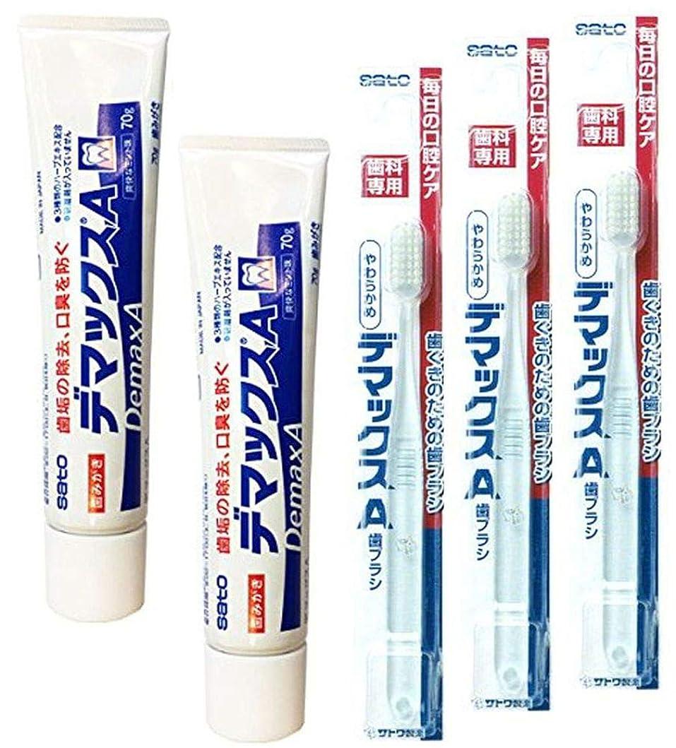 ぬれたすみません横に佐藤製薬 デマックスA 歯磨き粉(70g) 2個 + デマックスA 歯ブラシ 3本 セット