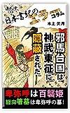 日本書紀のエラーコラム~邪馬台国は神武東征に隠蔽された。卑弥呼は百襲姫、纒向箸墓は卑弥呼の墓!~ ver.1.01(坂東の雲別冊)