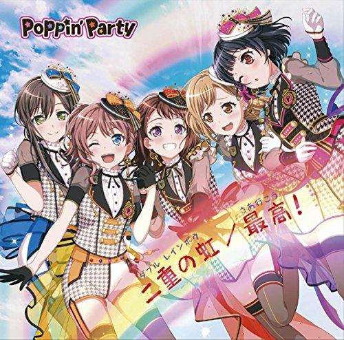 Poppin'Party【最高(さあ行こう)!】歌詞の意味解説!なんの戦いに挑むの?夢と絆を紐解く!の画像