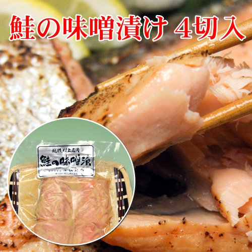 【お土産】鮭の味噌漬 4切入×3点セット/じっくりと熟成させた地味噌を使用した新潟県村上市の伝統の味